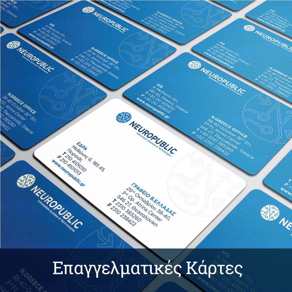 ΕΠΑΓΓΕΛΜΑΤΙΚΕΣ-ΚΑΡΤΕΣ2