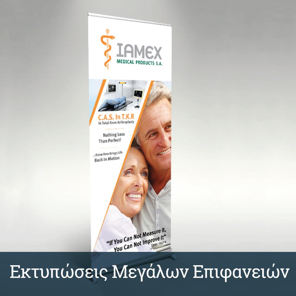 EKTYPVSEIS-MEGALON-EPIFANEION