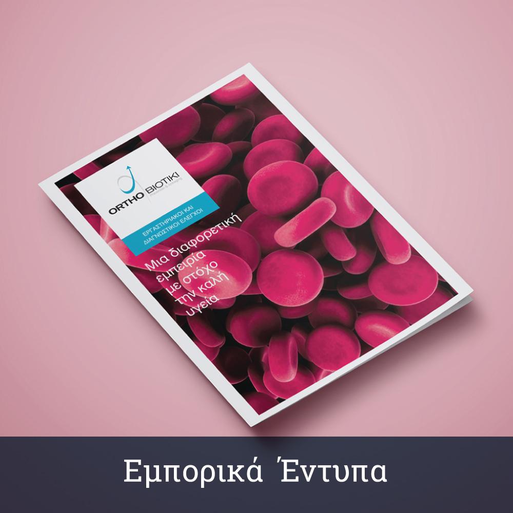 ΕΜΠΟΡΙΚΑ-ΕΝΤΥΠΑ